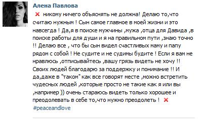 Алена Павлова: Всё что я делаю, я делаю ради сына