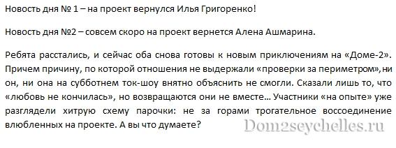 Редакция: Возвращение Ильи Григоренко и Алены Ашмариной!