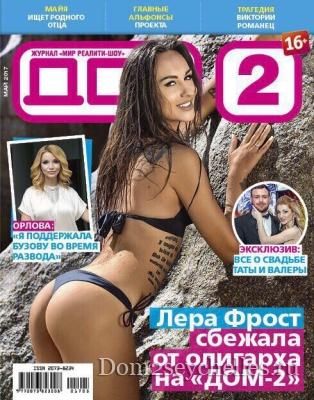 Журнал Дом 2 за май 2017 - краткий обзор