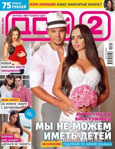 Журнал Дом 2 за октябрь 2017 - краткий обзор