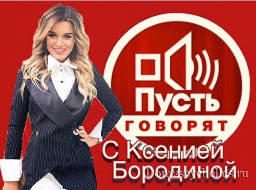 """Ксения Бородина хочет стать ведущей программы """"Пусть говорят"""""""