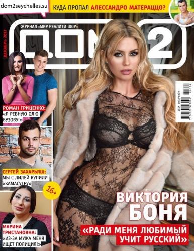 Журнал Дом 2 за декабрь 2017 - краткий обзор