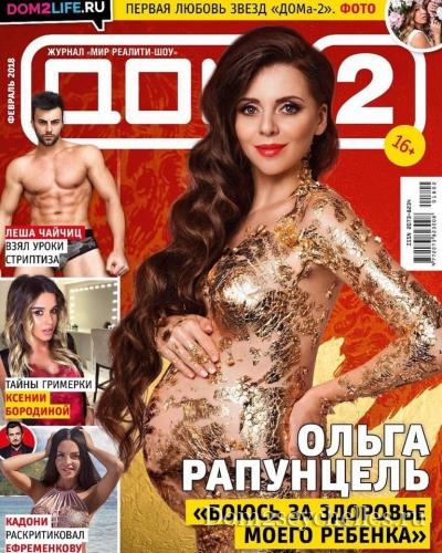 Журнал Дом 2 за февраль 2018 - краткий обзор