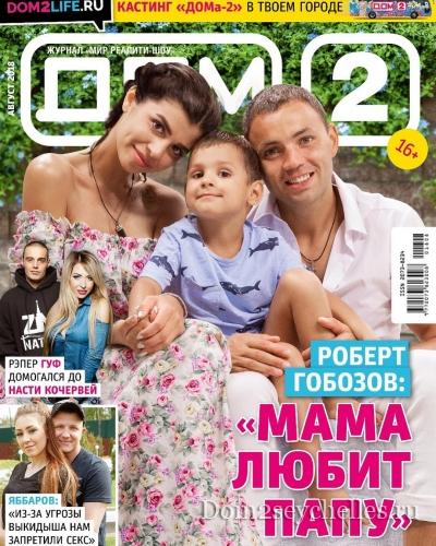 Журнал Дом 2 за август 2018 - краткий обзор
