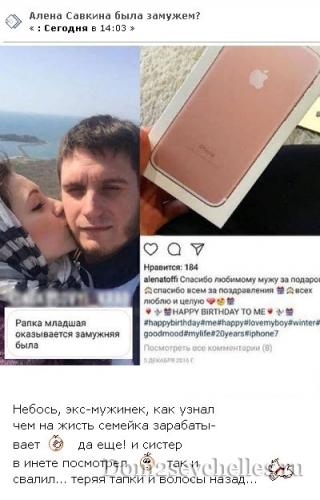 Всплыла правда о прошлой семейной жизни Алены Савкиной
