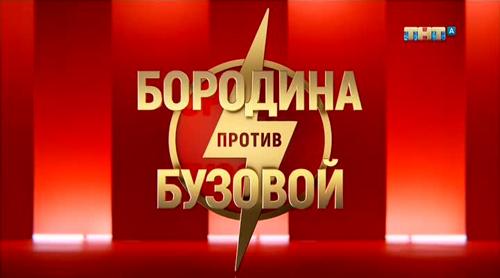 Бородина против Бузовой 20.01.2020