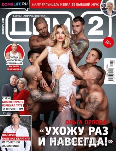 Журнал Дом 2 за октябрь 2018 - краткий обзор