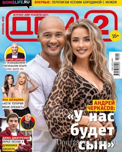Журнал Дом 2 за февраль 2019 - краткий обзор