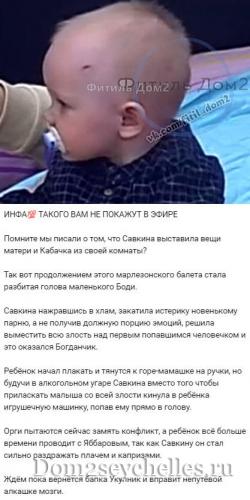 Алена Савкина, будучи пьяной, разбила Богдану голову игрушкой