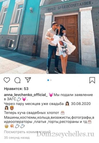 Анна Левченко и Валерий Блюменкранц подали заявление в ЗАГС
