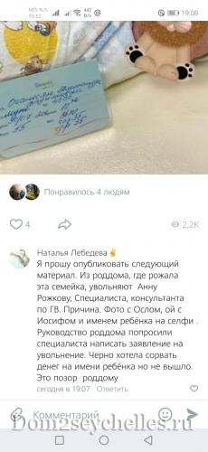 Девушку, которая опубликовала имя сына Оганесянов, увольняют с роддома!