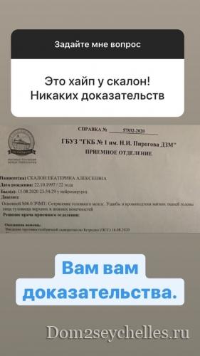 Влад Иванов обвинил Катю Скалон во лжи