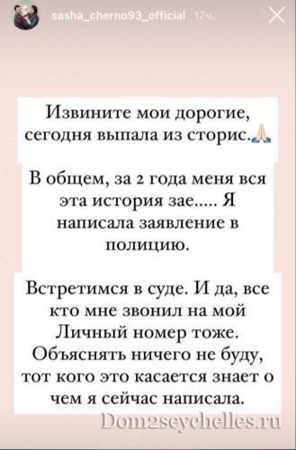Александра Черно собирается подавать в суд на Ольгу Дмитренко