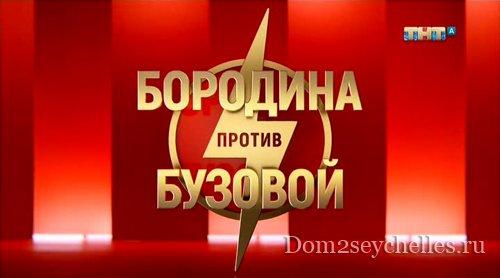 Бородина против Бузовой 12.11.2020