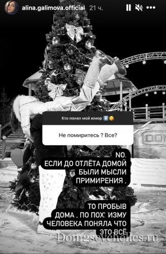 Алина Галимова рассказала о расставании с Никитой Рудаковым и ссоре с Пингвиновой