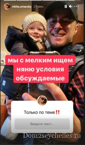 Никита Уманский забрал сына от первого брака на проект