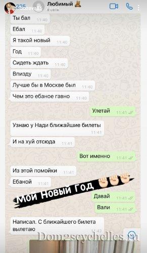 Ольга Бузова и Давид Манукян расстались