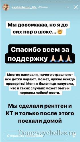 Стефан Оганесян упал с кровати и ударился головой